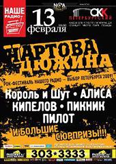 Фестиваль ЧАРТОВА ДЮЖИНА